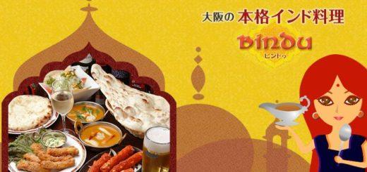 インドレストラン BINDU