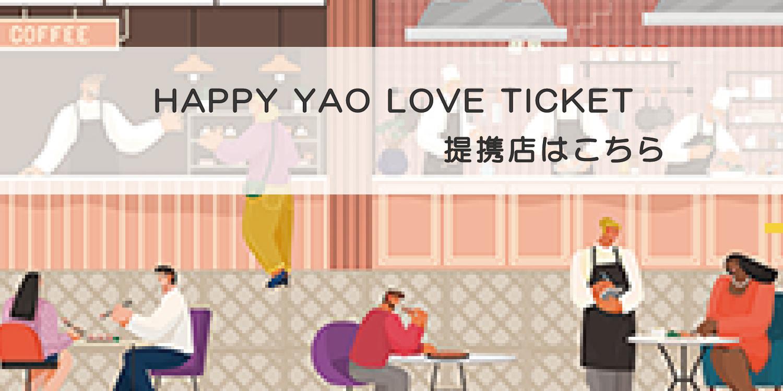 HAPPY YAO LOVE TICKET提携店はこちら